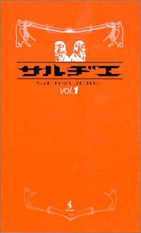 サルヂエ vol.1の詳細を見る