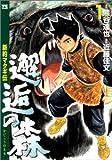 邂逅の森 新約マタギ伝 (1) ヤングチャンピオンコミックス