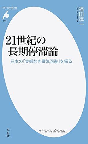 21世紀の長期停滞論: 日本の「実感なき景気回復」を探る (平凡社新書)