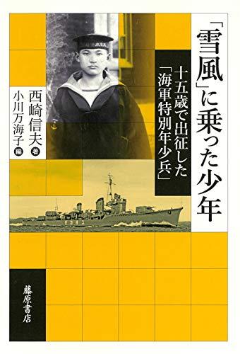 雪風」に乗った少年 十五歳で出征した「海軍特別年少兵」』を読みまし ...