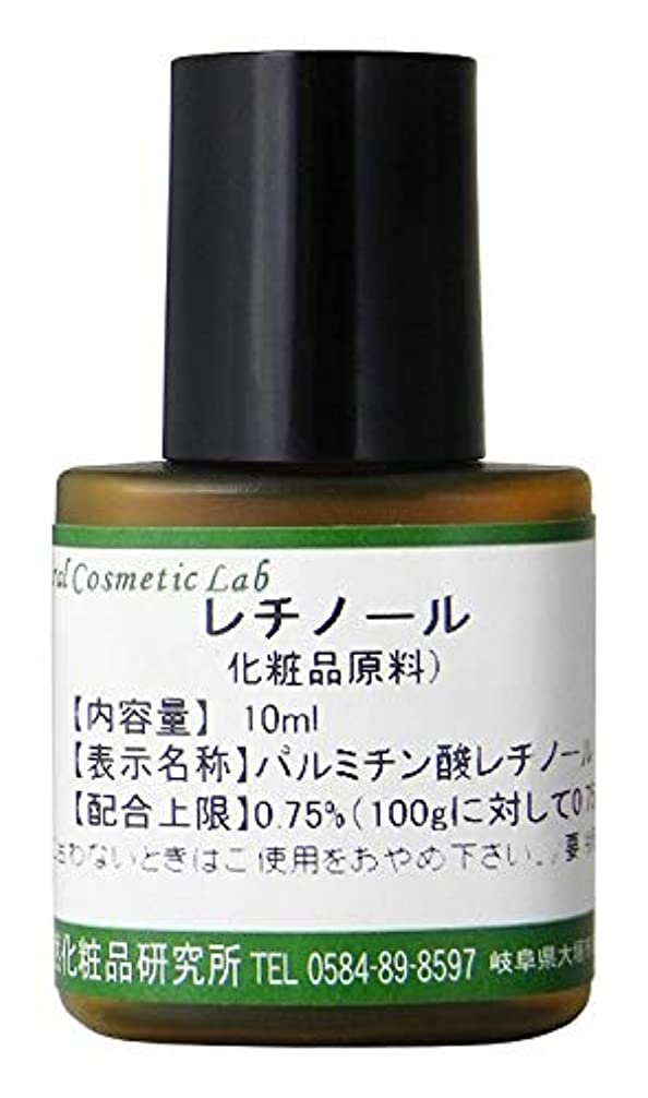 教義リーフレット子豚レチノール 10ml 【手作り化粧品原料】