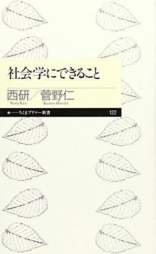 社会学にできること (ちくまプリマー新書)