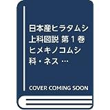 日本産ヒラタムシ上科図説 第1巻 ヒメキノコムシ科・ネスイムシ科・チビヒラタムシ科