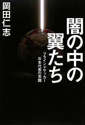 闇の中の翼たち—ブラインドサッカー日本代表の苦闘