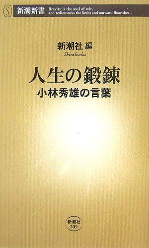 人生の鍛錬―小林秀雄の言葉 (新潮新書)の詳細を見る