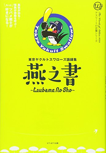 東京ヤクルトスワローズ語録集 燕之書 (アスリートの言葉シリーズ # 4)