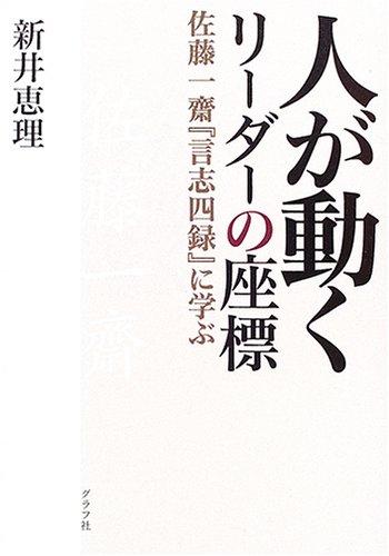 人が動くリーダーの座標―佐藤一齋『言志四録』に学ぶ