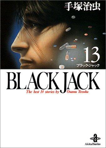 Black Jack―The best 14 stories by Osamu Tezuka (13) (秋田文庫)の詳細を見る