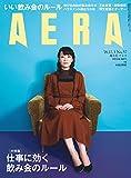 AERA 2018年12月3日増大号