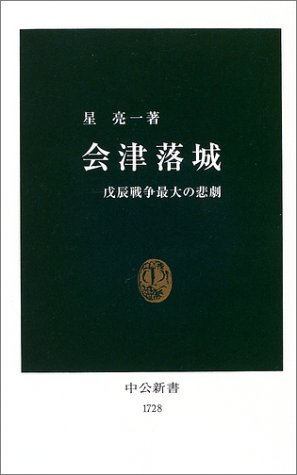 会津落城―戊辰戦争最大の悲劇