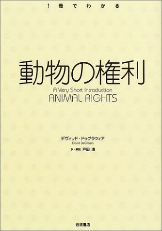 動物の権利 (〈1冊でわかる〉シリーズ)