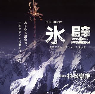 NHK土曜ドラマ「氷壁」オリジナル・サウンドトラック