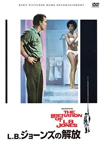 L・B・ジョーンズの解放 [DVD]