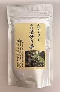 きとうむら 木頭村 オーガニック 釜炒り茶 50g 徳島県産 初摘み 一番茶 2020新茶