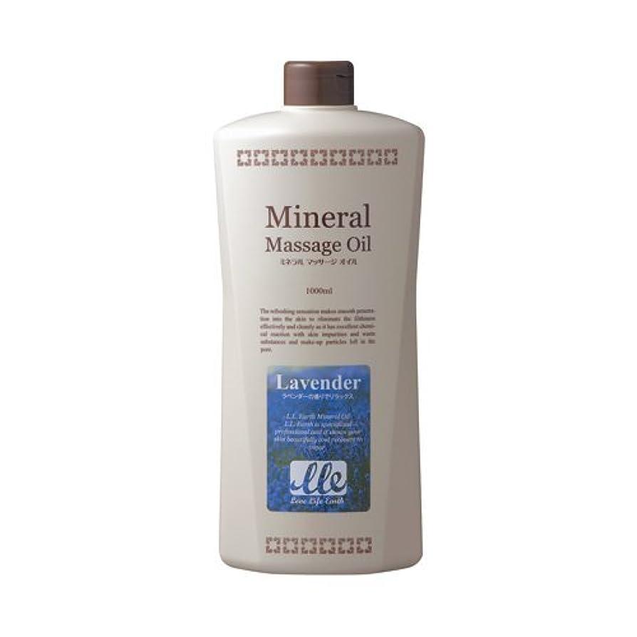 専門知識シェード発言するLLE 業務用 ミネラル マッサージオイル [香り5種] (ボディ用) ラベンダー1L