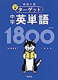 高校入試 でる順ターゲット 中学英単語1800 四訂版 (高校入試でる順ターゲット)