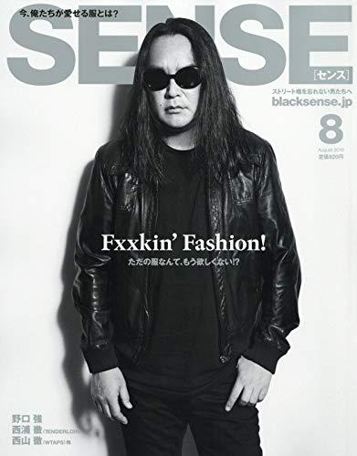 SENSE(センス) 2019年 08 月号 [雑誌]