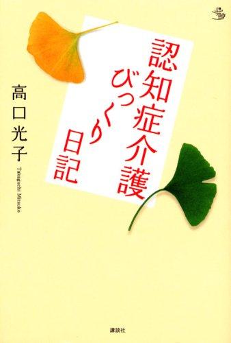 認知症介護びっくり日記 (介護ライブラリー)