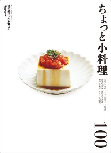 男子厨房Plusちょっと小料理 (ORANGE PAGE BOOKS 男子厨房に入る+(Plus))の詳細を見る