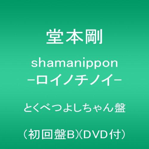 shamanippon -ロイノチノイ-とくべつよしちゃん盤(初回盤B)(DVD付)