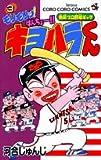 モリモリッ!ばんちょー!!キヨハラくん 第3巻 (てんとう虫コミックス)