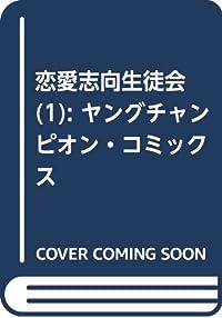 恋愛志向生徒会(1): ヤングチャンピオン・コミックス