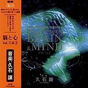 NHKスペシャル 驚異の小宇宙・人体II 脳と心/BRAIN&MIND サウンドトラック Vol.1&2