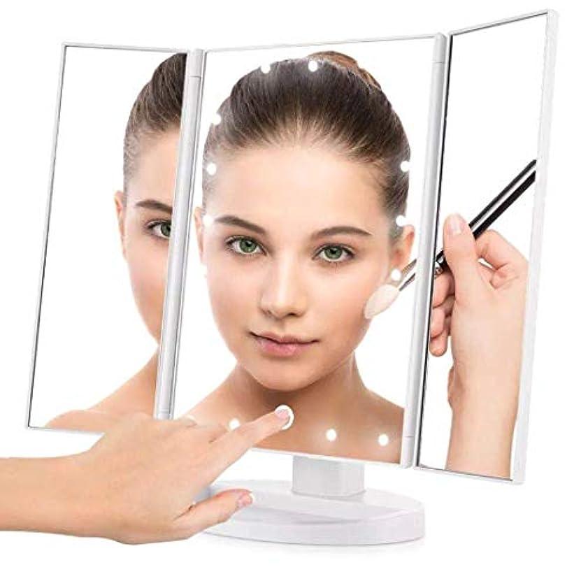 化粧鏡 led付き 折りたたみ 拡大鏡 卓上ミラー 三面鏡 女優ミラー 化粧ミラー 明るさ調節 LED付き 調節可能 180°回転 電池&USB 2WAY給電 (白)