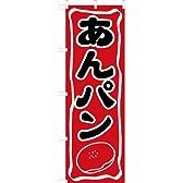 「あんぱん」のぼり旗 2色 赤