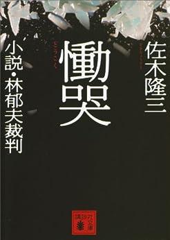 [佐木隆三]の慟哭 小説・林郁夫裁判 (講談社文庫)