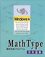 Math Type 5.0 日本語版 Windows版