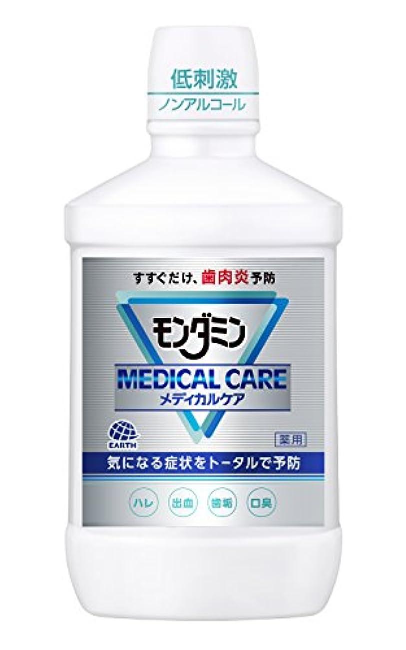 【医薬部外品】モンダミン メディカルケア マウスウォッシュ [1000mL]