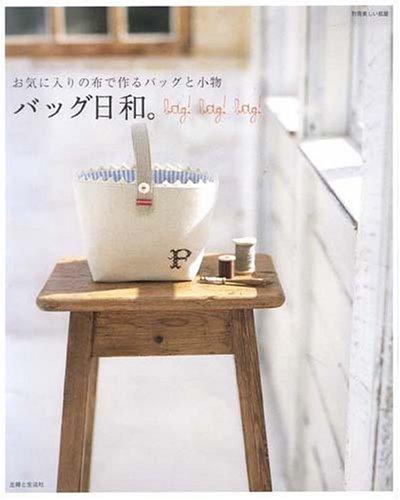 バッグ日和。―お気に入りの布で作るバッグと小物 (別冊美しい部屋)の詳細を見る