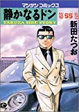 静かなるドン 55 (マンサンコミックス)