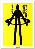 セックス神話解体新書 (ちくま文庫)