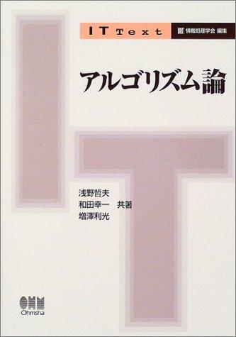 アルゴリズム論 (IT Text)