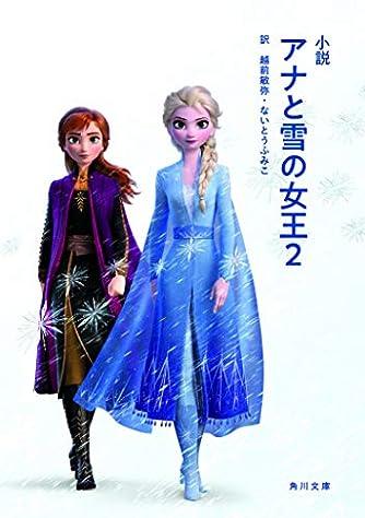小説 アナと雪の女王2 (角川文庫)