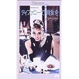 ティファニーで朝食を【字幕版】 [VHS]
