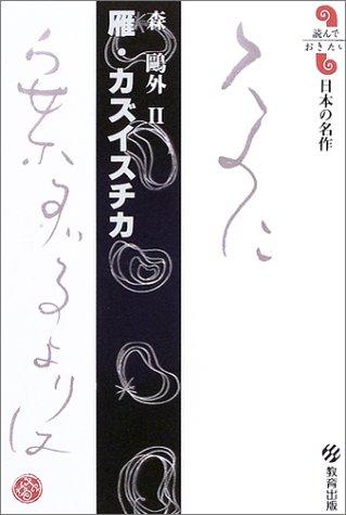 雁・カズイスチカ (読んでおきたい日本の名作)の詳細を見る