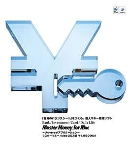 Master Money for Mac ~Universal アプリケーション~