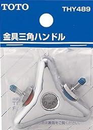 TOTO 金具三角ハンドル THY489
