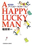 A HAPPY LUCKY MAN (光文社文庫)