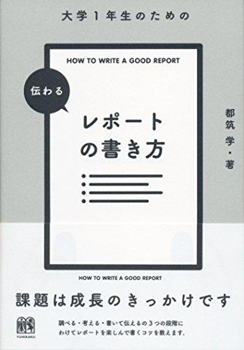 大学1年生のための 伝わるレポートの書き方