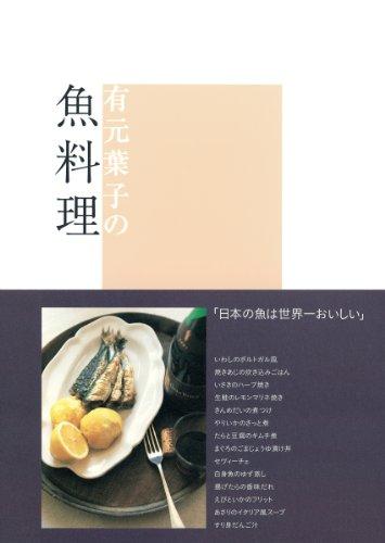 有元葉子の魚料理 (集英社女性誌eBOOKS)の詳細を見る