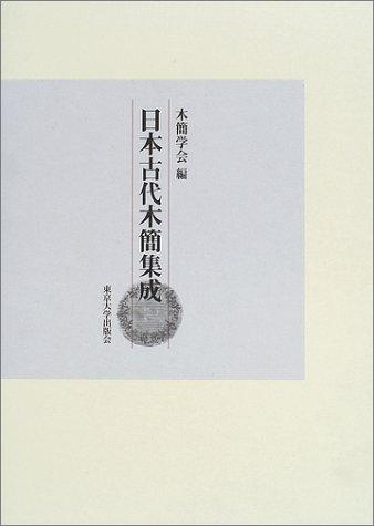日本古代木簡集成