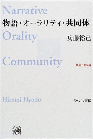 物語・オーラリティ・共同体―新語り物序説 (未発選書)の詳細を見る