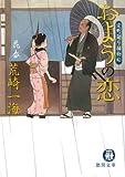 おようの恋―定町廻り捕物帖 (徳間文庫)