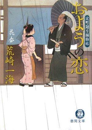おようの恋—定町廻り捕物帖 (徳間文庫)