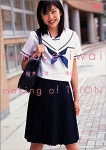 メイキングオブ体温 [DVD]