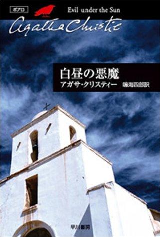 白昼の悪魔 (ハヤカワ文庫―クリスティー文庫)の詳細を見る
